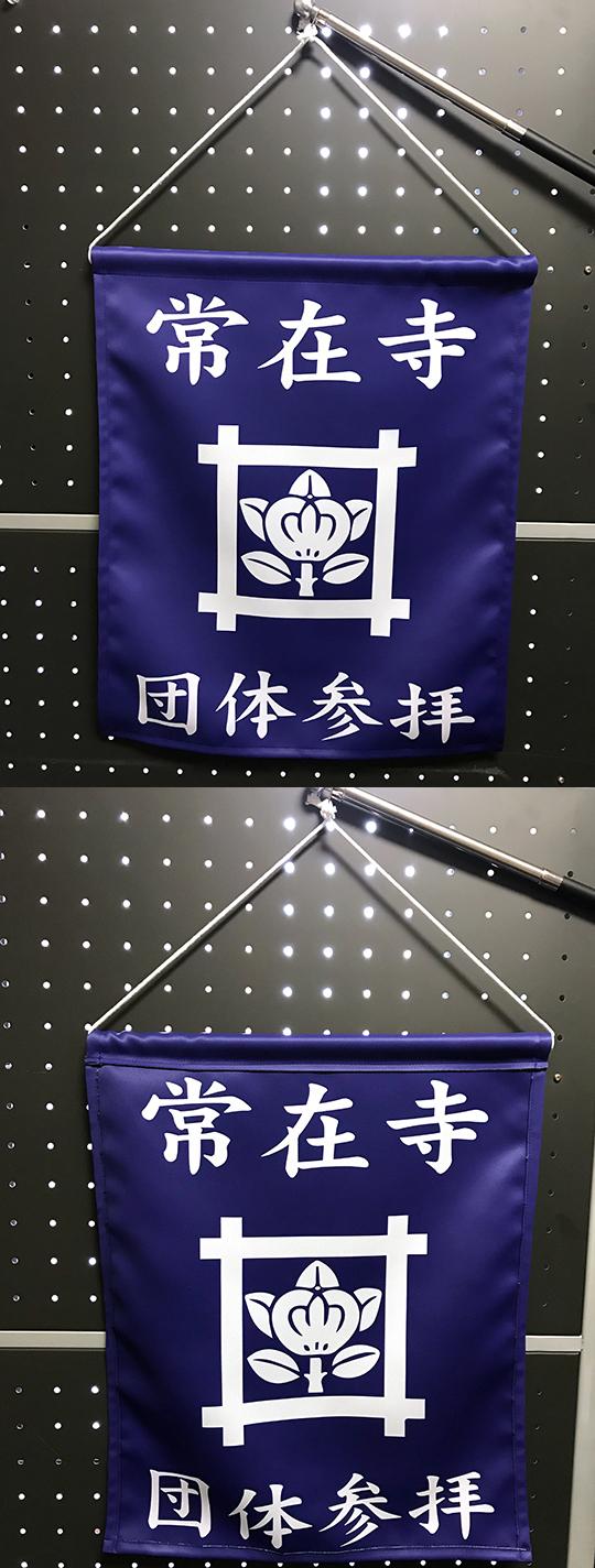 お寺様引率用 オリジナル吊り下げ旗 納品事例