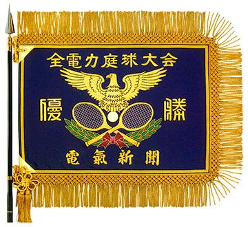 ミシン刺繍優勝旗