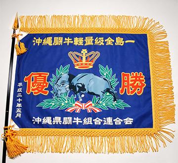 インクジェット優勝旗  H-72-5895<br /> 参考価格:500,000円(税別)