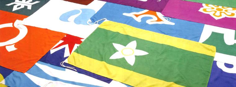 応援旗・クラブ旗・部旗