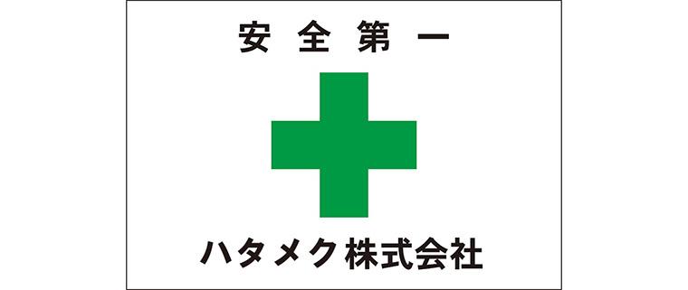 社名入り オリジナル安全旗