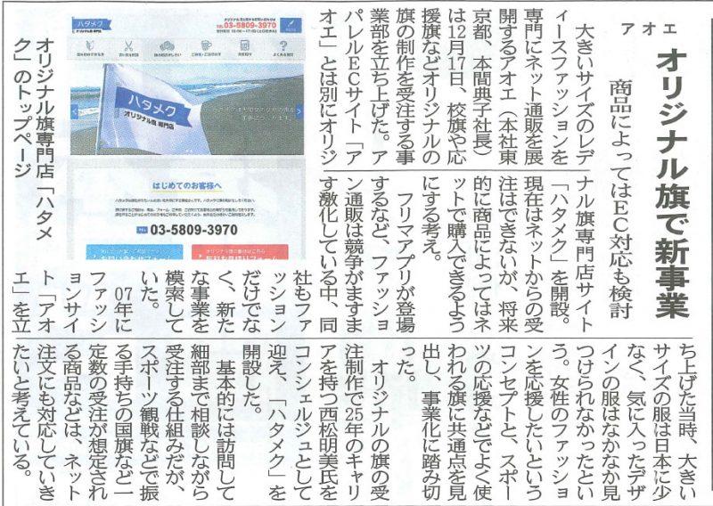 日本ネット経済新聞にハタメクが掲載されました。