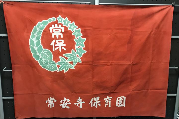 幼稚園 園旗 ビフォーアフター!