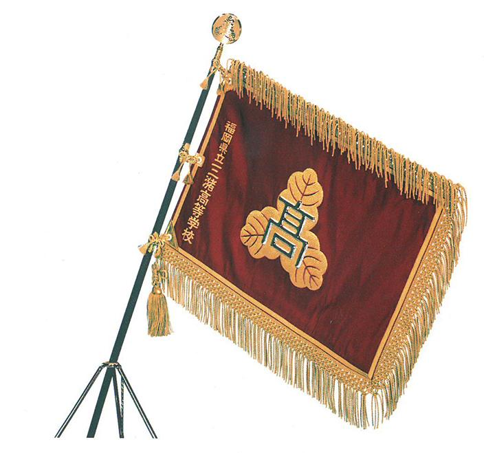 正絹西陣つづれ織り袷背相高級旗地を使用し、本金銀糸最高級美術総刺繍を施した最高級の校旗です。