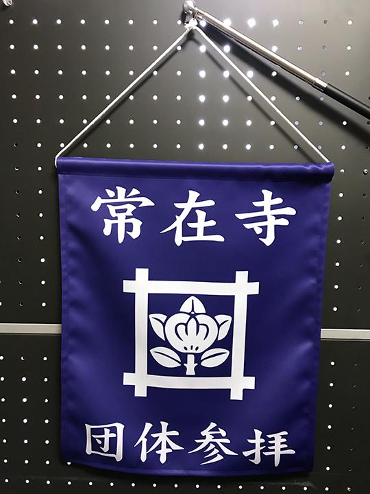 引率旗 吊り旗