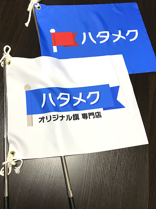 オリジナル手旗