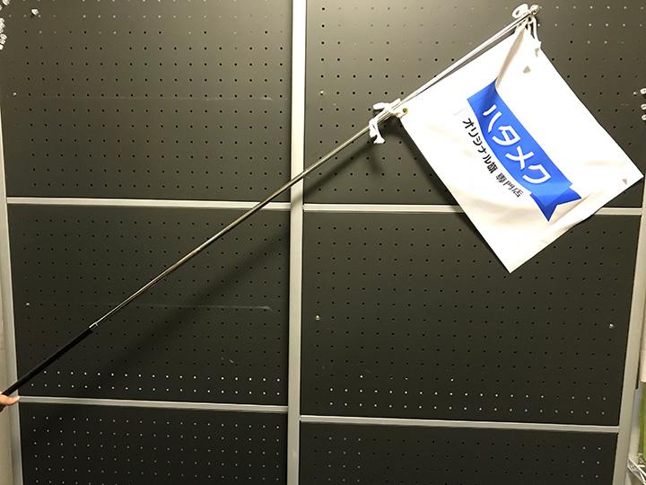 伸縮ポール150cmと手旗のバランス