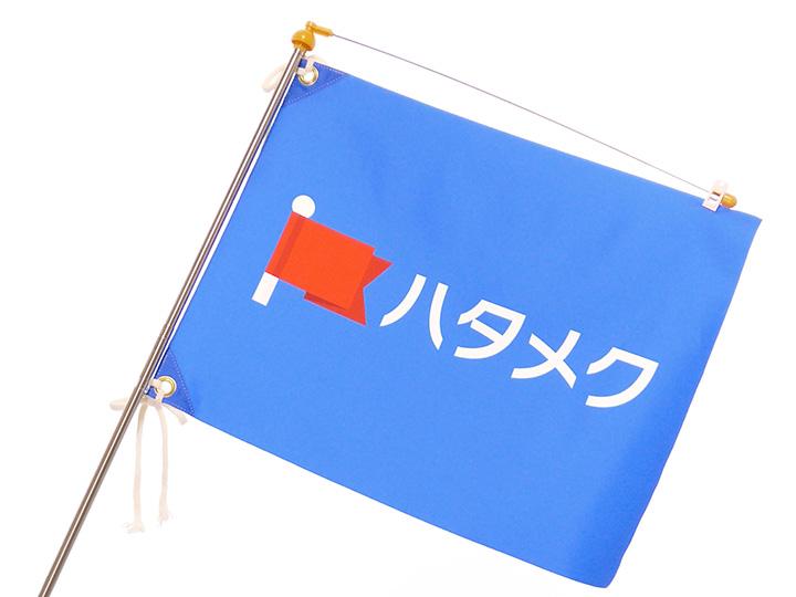 緊急誘導時の旗