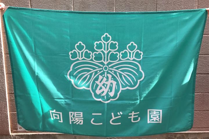 エクスラン 本染め 園旗