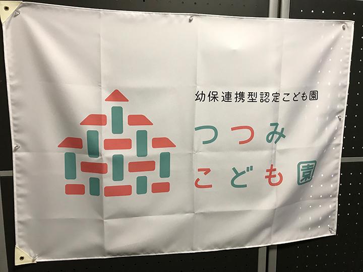 ツイル素材のシンプルな園旗 両面