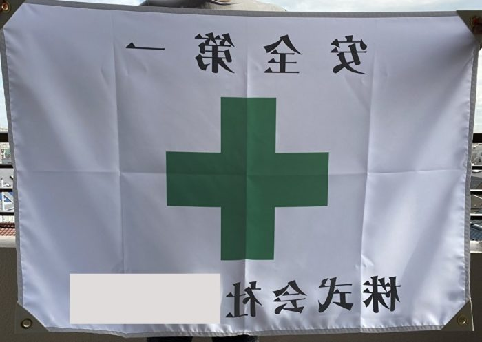 ツイル素材の安全旗の出来上がり写真 裏面