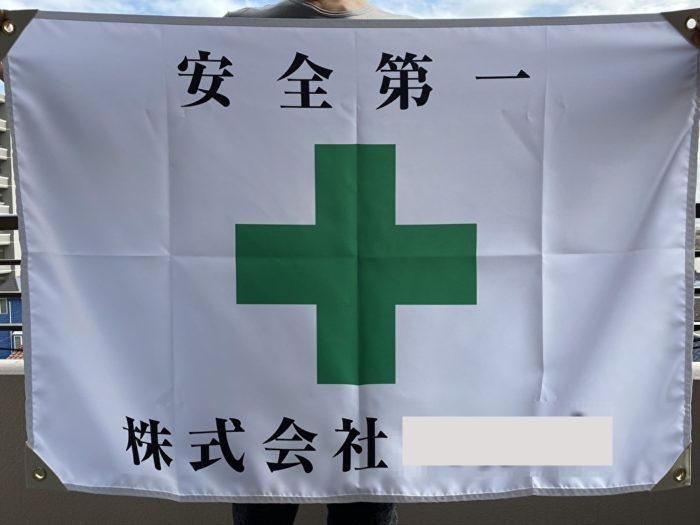 ツイル素材の安全旗の出来上がり写真