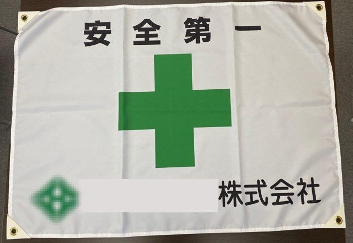 ツイル素材、安全旗のロゴ入り作成例