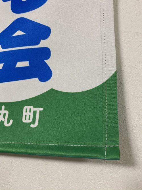 子ども会の吊り下げ旗 縫製処理アップ