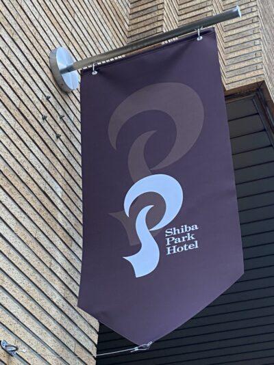 芝パークホテル 吊下げ旗