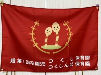 つくし保育園 園旗