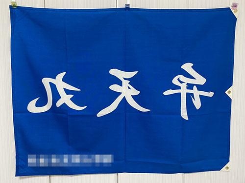 弁天丸 船旗